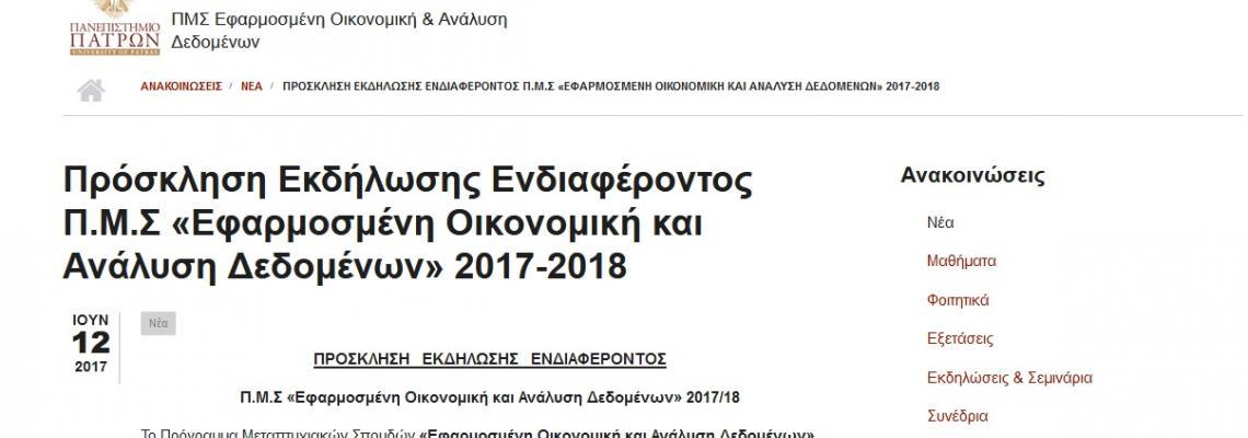 Μεταπτυχιακό πρόγραμμα «Εφαρμοσμένη Οικονομική και Ανάλυση Δεδομένων» 2017-2018
